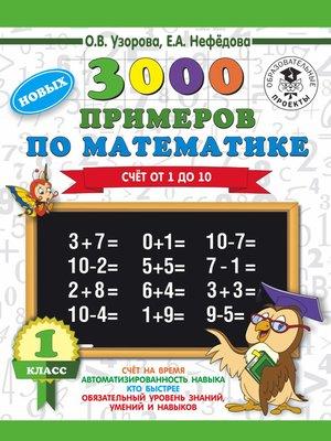 cover image of 3000 новых примеров по математике. 1 класс. Счёт от 1 до 10