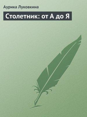 cover image of Столетник