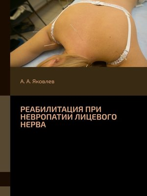 cover image of Реабилитация при невропатии лицевого нерва