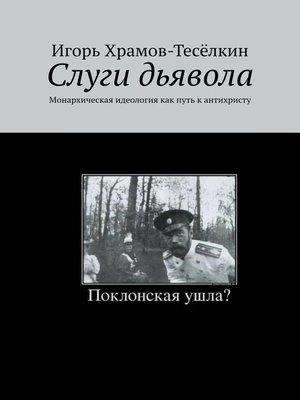 cover image of Слуги антихриста. Омонархии имонархистах
