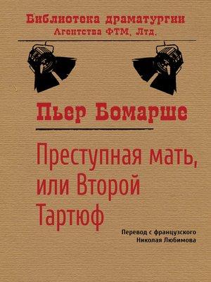 cover image of Преступная мать, или Второй Тартюф