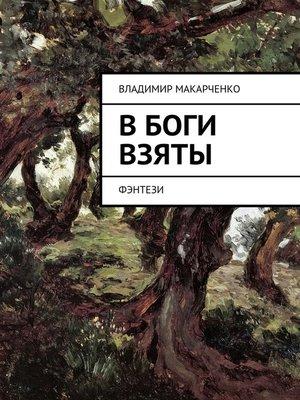 cover image of Вбоги взяты. фэнтези