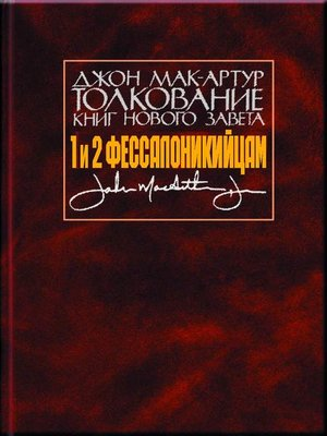cover image of Толкование книг Нового Завета. 1 и 2 Фессалоникийцам