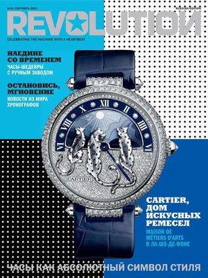 cover image of Журнал Revolution №41,сентябрь 2015