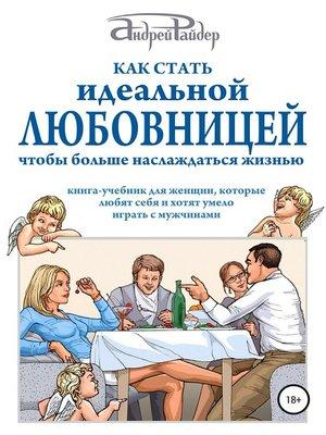 cover image of Как стать идеальной любовницей, чтобы больше наслаждаться жизнью