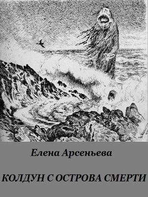 cover image of Колдун с острова смерти