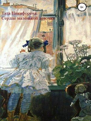 cover image of Сердце маленькой девочки
