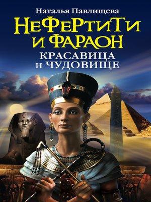 cover image of Нефертити и фараон. Красавица и чудовище