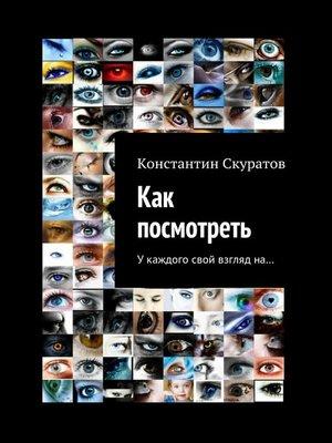 cover image of Как посмотреть