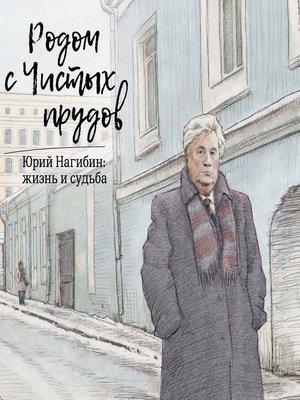 cover image of Родом с Чистых прудов. Юрий Нагибин