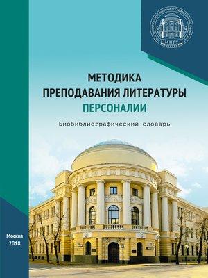 cover image of Методика преподавания литературы. Персоналии