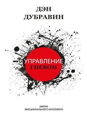 cover image of Управление гневом