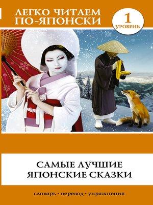 cover image of Самые лучшие японские сказки