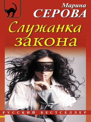 cover image of Служанка закона