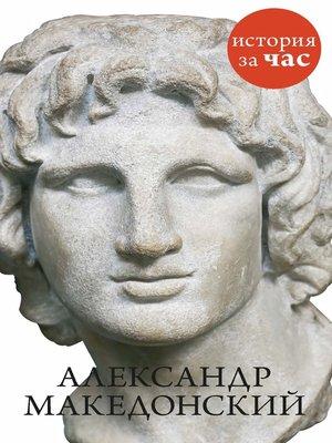cover image of Александр Македонский