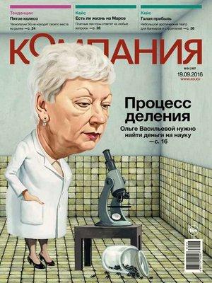 cover image of Компания 34-2016