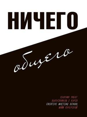 cover image of Ничего общего. От космических пахарей
