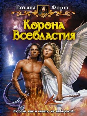 cover image of Корона Всевластия