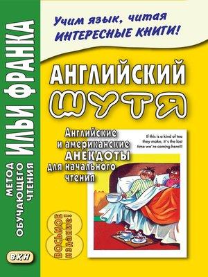 cover image of Английский шутя. Английские и американские анекдоты для начального чтения