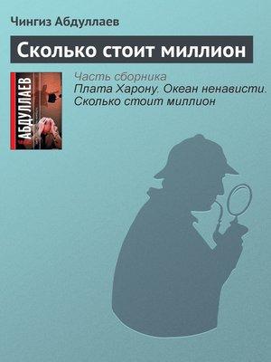 cover image of Сколько стоит миллион
