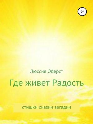 cover image of Где живет Радость