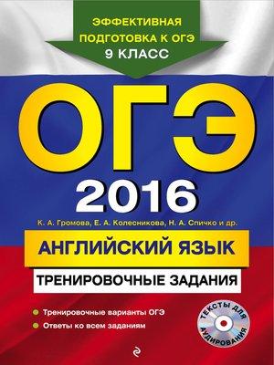 cover image of ОГЭ 2016. Английский язык. Тренировочные задания