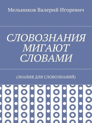 cover image of СЛОВОЗНАНИЯ МИГАЮТ СЛОВАМИ. (ЗНАНИЯ ДЛЯ СЛОВОЗНАНИЙ)