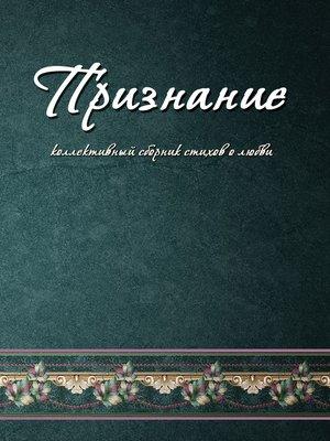 cover image of Признание. Коллективный сборник стихов о любви