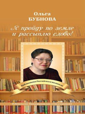 cover image of Я пройду по земле и рассыплю слово!