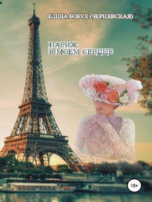 cover image of Париж в моем сердце
