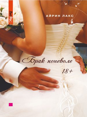 cover image of Брак поневоле