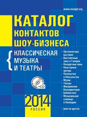 cover image of Каталог контактов шоу-бизнеса. Россия-2014. Классическая музыка и театры