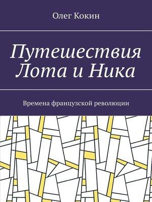 cover image of Путешествия Лота иНика. Времена французской революции