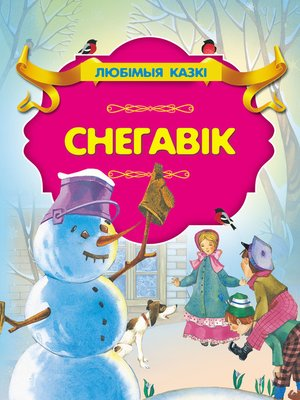 cover image of Снегавік