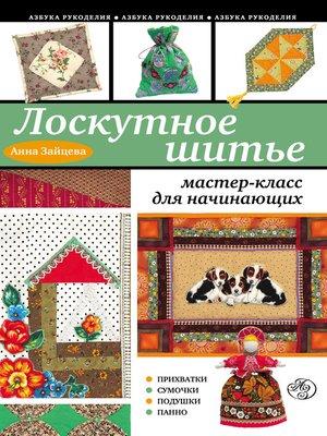 cover image of Лоскутное шитье