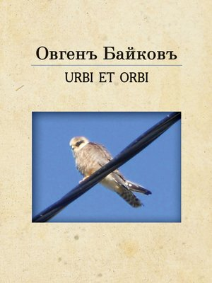 cover image of URBE ET ORBI