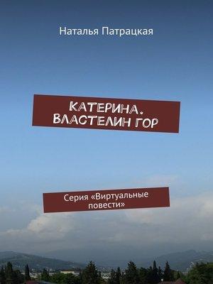 cover image of Катерина. Властелингор. Серия «Виртуальные повести»