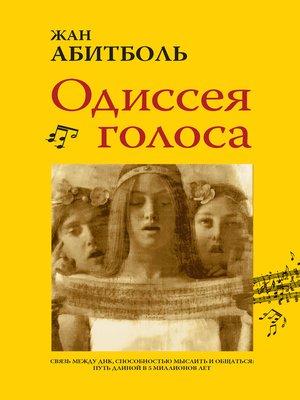cover image of Одиссея голоса. Связь между ДНК, способностью мыслить и общаться