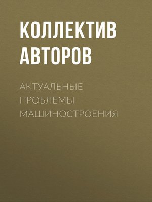 cover image of Актуальные проблемы машиностроения