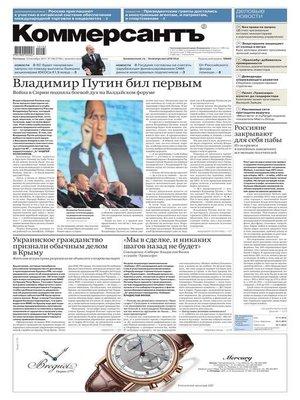 cover image of Коммерсантъ (понедельник-пятница) 196-2015