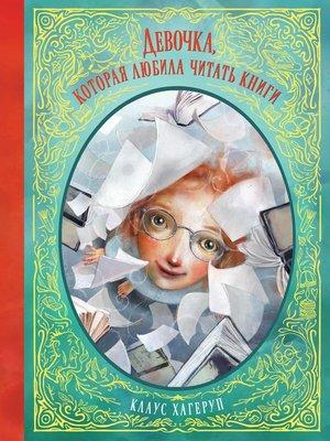 cover image of Девочка, которая любила читать книги