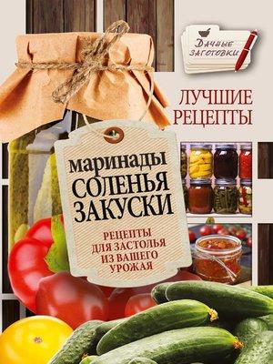cover image of Маринады, соленья, закуски. Лучшие рецепты для застолья из вашего урожая