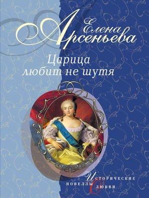 cover image of Первая и последняя (Царица Анастасия Романовна Захарьина)