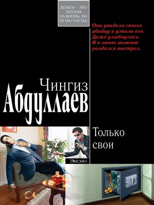 cover image of Только свои