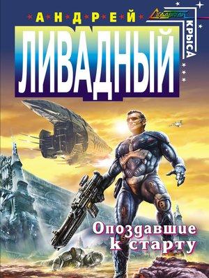 cover image of Опоздавшие к старту