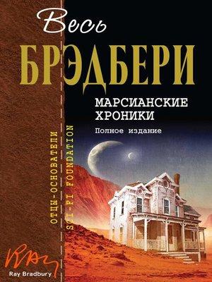 cover image of Марсианские хроники. Полное издание