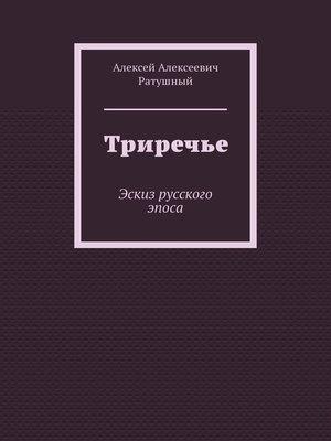 cover image of Триречье. Эскиз русского эпоса
