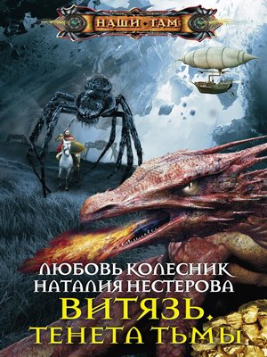 cover image of Витязь. Тенета тьмы