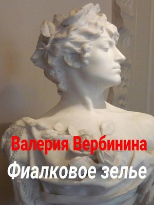 cover image of Фиалковое зелье