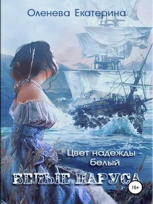 cover image of Белые паруса
